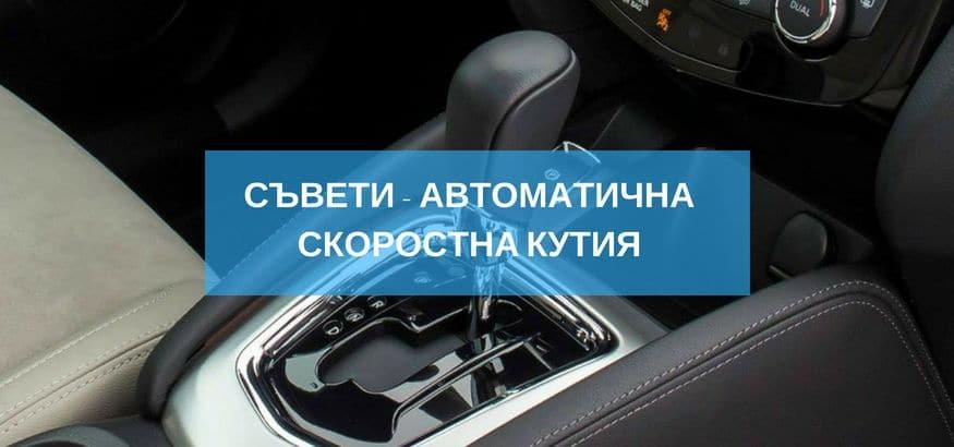 Как се кара и поддържа автоматична скоростна кутия