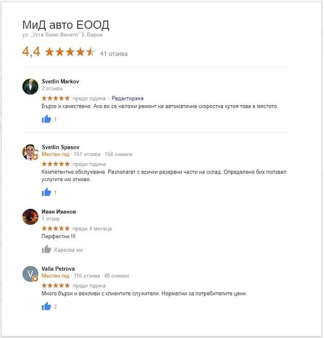 МиД Авто Отзиви